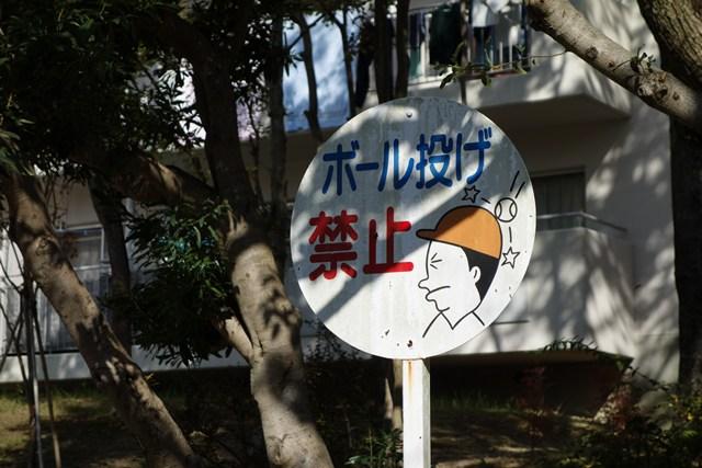 平城右京団地の注意看板
