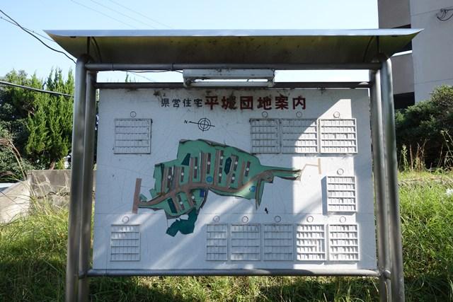 奈良県営平城団地の案内板
