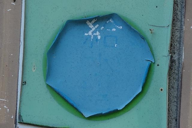 奈良県営平城団地案内板の給水塔部分アップ