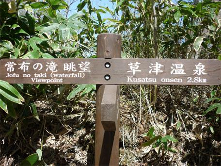 jofunotaki_kanban1.jpg