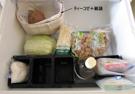 野菜室の収納