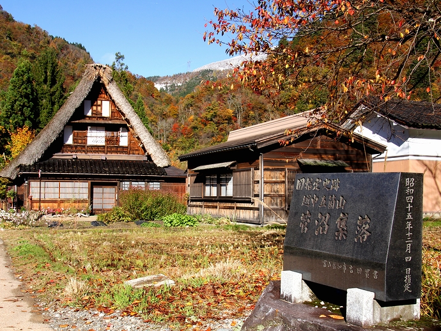 秋の菅沼合掌集落 国指定史跡の碑