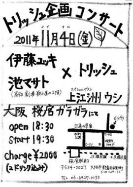 トリッシュ企画コンサート111104