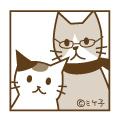 ミケ子とシマシマ