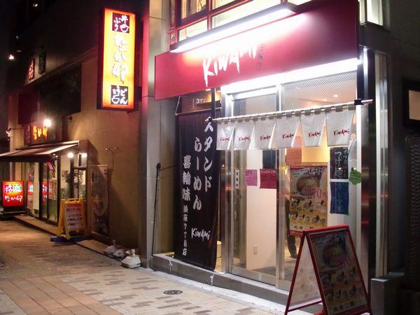 喜輪味@東銀座・店舗