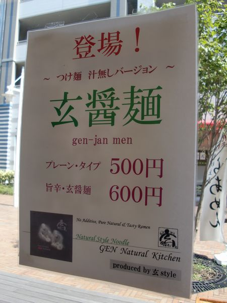 GEN Natural Kitchen@豊洲・ポップ