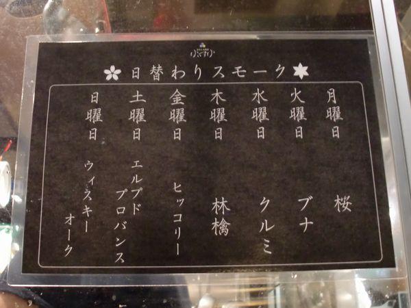 五代目けいすけ@新宿・日替わりスモーク