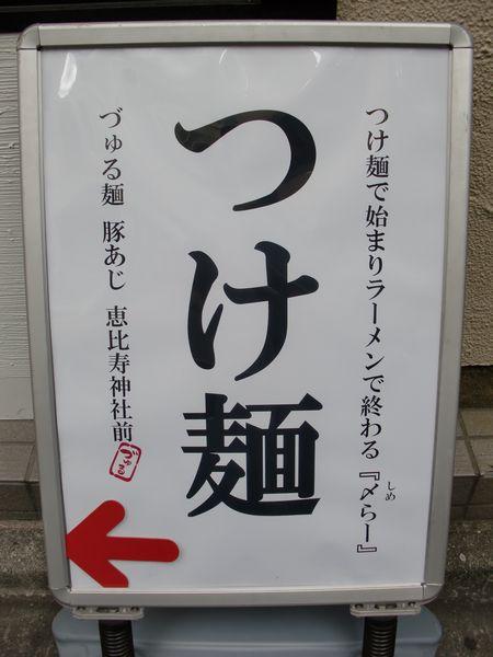 づゅる麺 豚あじ@恵比寿・看板