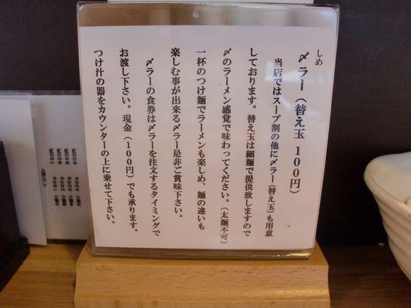 づゅる麺 豚あじ@恵比寿・〆ラー案内