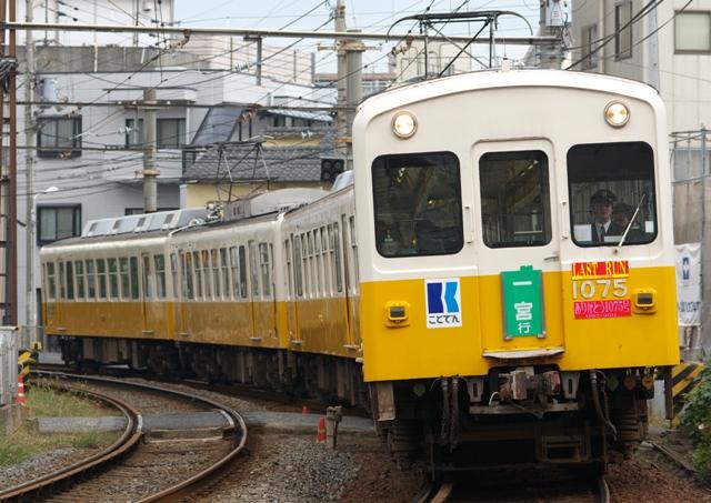 111030-kotoden-1075-4cars-HM-kataharamachi-1.jpg