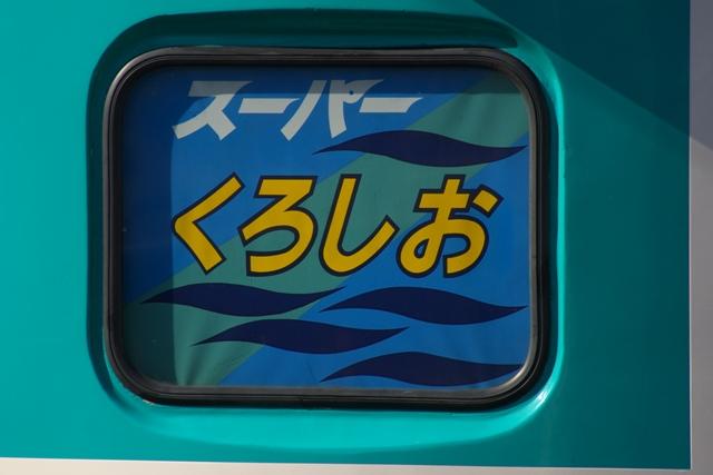 120131-JR-W-superkuroshio-HM.jpg