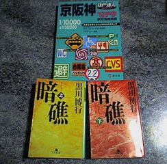 大阪の地図見ながら読む、黒川博行氏の「悪漢小説」 - mitsuka115JNRが ...