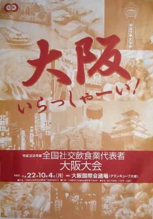 全国社交飲食業代表者 大阪大会