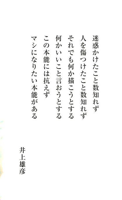 井上雄彦先生の言葉@「バガボンド」25巻作者コメント