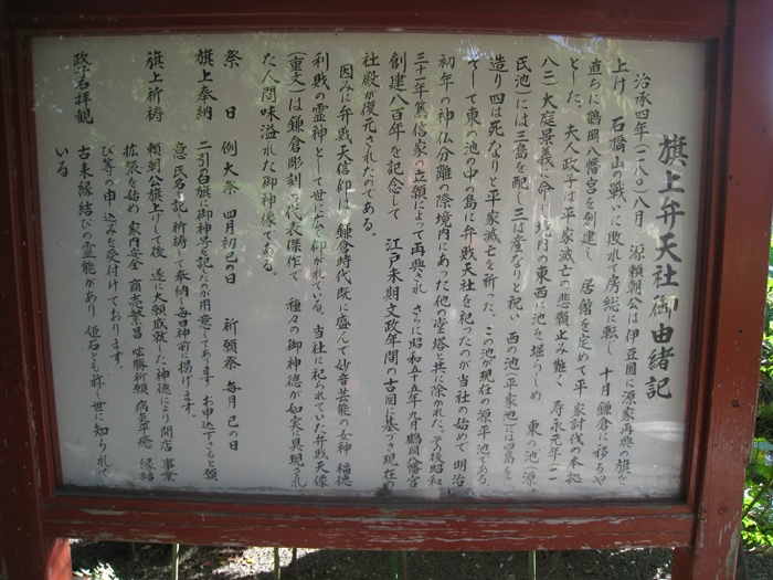 鎌倉 辨財天その②