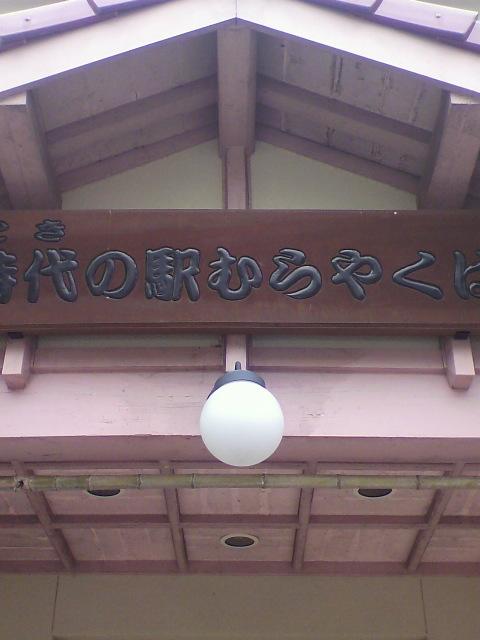 山江村:時代の駅むらやくば