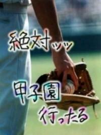 頑張れ!八代東高校野球部3