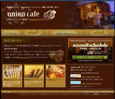 オニオンカフェ ホームページデザインしました。