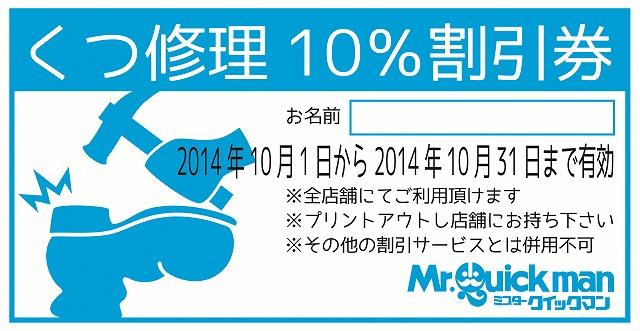 サービスチケット 201410