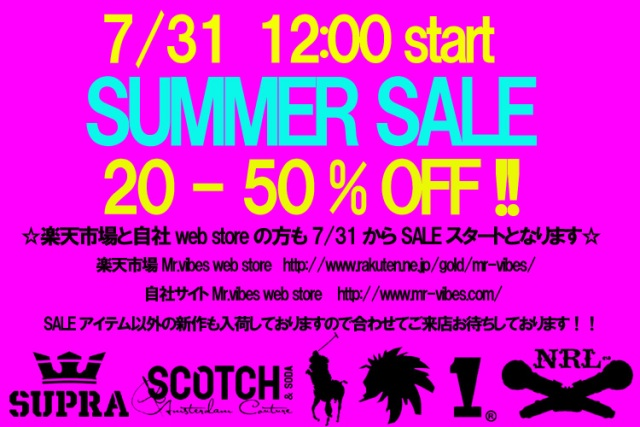 summer sale 2010 0731 2