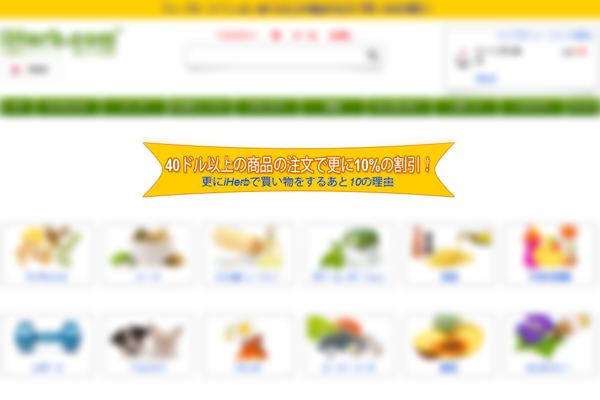iHerb.com - Vitamins, Supplements Natural Health Products