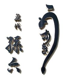 孫六 ロゴ