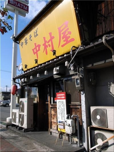 中村屋 店