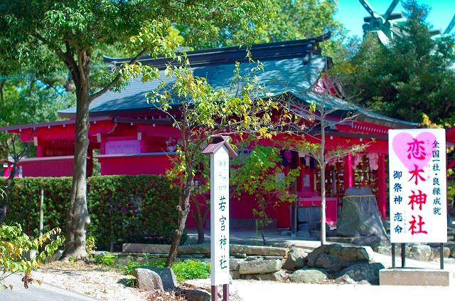 恋の国筑後 恋木神社