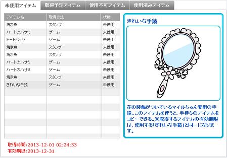 キャプチャ 12.1 net b