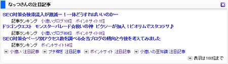 キャプチャ 12.4 blogmura5
