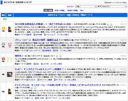 キャプチャ 12.5 blogmura1