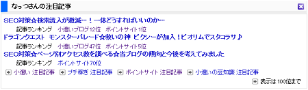 キャプチャ 12.5 blogmura