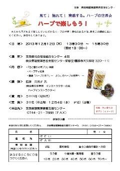 gyoji20131212.jpg