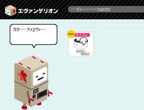 ame_eva_09.jpg