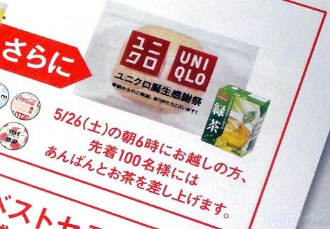 eva__ut_ginza_2012_05.jpg