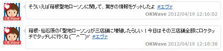 eva_hakone_2012_11.jpg