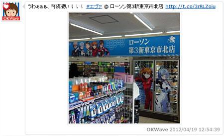 eva_hakone_2012_7.jpg