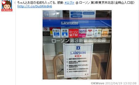 eva_hakone_2012_8.jpg
