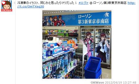 eva_hakone_2012_9.jpg