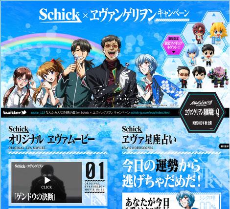 schick_eva_store_07s.jpg