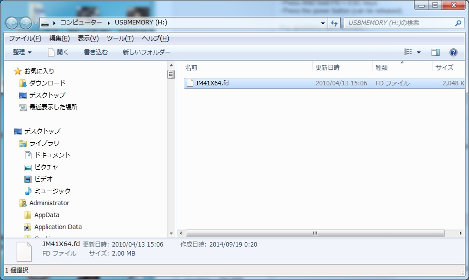insyde BIOS 復旧 (Insyde H2O BIOS Recovery) Acer Aspire