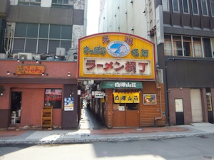 白樺山荘ラーメン横丁店