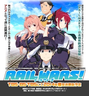 RAILWARSその1