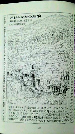 アジャンタの石窟