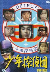 少年探偵団BD7