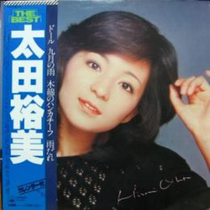 THE BEST 太田裕美