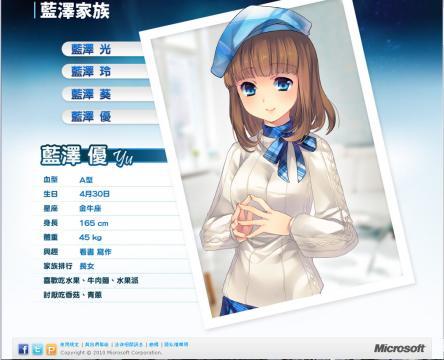 藍澤優(1014 2010/12/06)