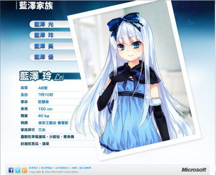 藍澤玲(1014 2010/12/06)