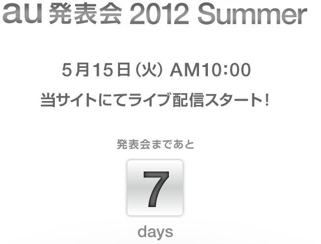 au 2012年新モデル発表会を5月15日(火)午前10:00より開始