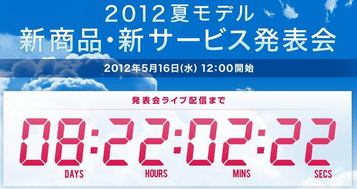 ドコモ、2012年夏モデル新商品・新サービス発表会を5月16日(水)12時より開始